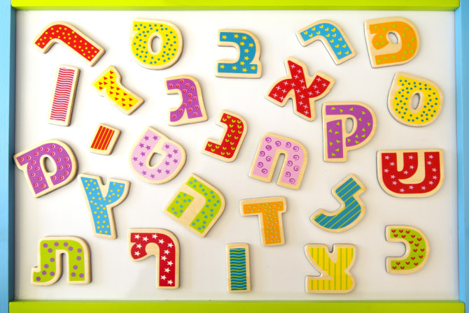 My Daughter Knows More Hebrew Than I Thought