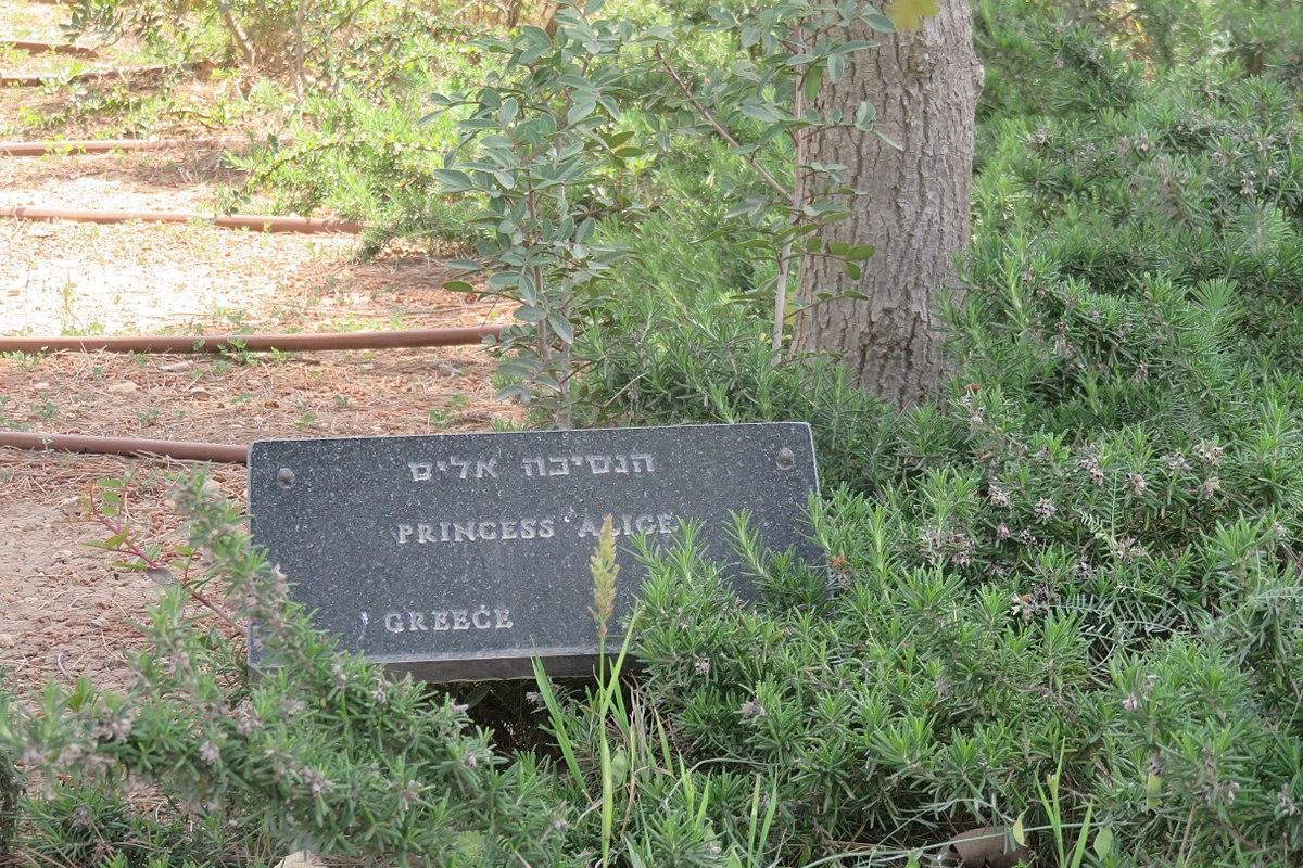 princess alice yad vashem
