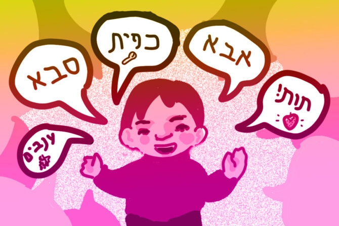 I Rejected Hebrew as a Child but I'm Embracing It as a Parent