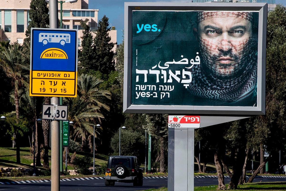 "A billboard of ""Fauda"" in Israel."